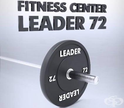 """Фитнес център """"Leader 72"""", гр. София - изображение"""