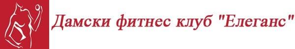 """Дамски фитнес клуб """"Елеганс"""", гр. Шумен - изображение"""