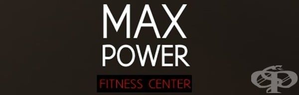 """Фитнес център """"Max Power"""", гр. София - изображение"""