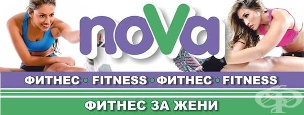 """Фитнес за жени """"noVa"""", гр. Свищов - изображение"""