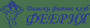 """Дамски фитнес център """"Феерия"""", гр. София - изображение"""