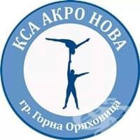 """Клуб по спортна акробатика """"Акро Нова"""", гр.  Горна Оряховица - изображение"""