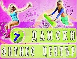 Дамски Фитнес Център 7, гр. Благоевград - изображение