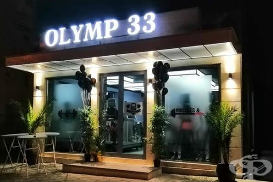"Спортен клуб ""Olimp 33"", гр. Момчилград - изображение"