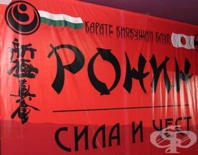 """КИОКУШИНКАЙ КАРАТЕ КЛУБ """"РОНИН"""" - изображение"""