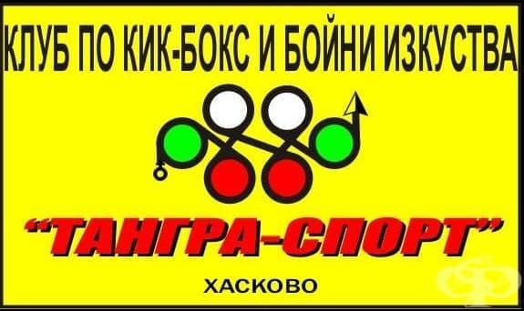 """Спортен клуб """"Тангра - спорт"""" - изображение"""