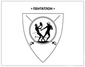 """СПОРТЕН КЛУБ """"ПЕНТАТЛОН"""" - изображение"""