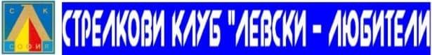 """Стрелкови клуб """"ЛЕВСКИ - ЛЮБИТЕЛИ"""", гр. София - изображение"""