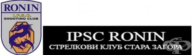 """СТРЕЛКОВИ КЛУБ """"РОНИН"""" - СТАРА ЗАГОРА - изображение"""