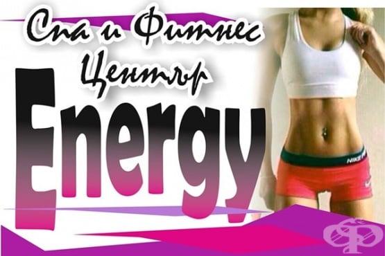 "Спа и фитнес център ""Energy"", гр. Исперих - изображение"