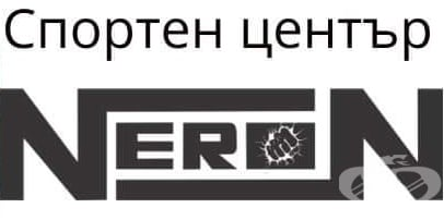 """Спортен център """"Neron"""", гр. София - изображение"""
