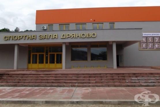 """Спортна зала """"Дряново"""", гр. Дряново - изображение"""