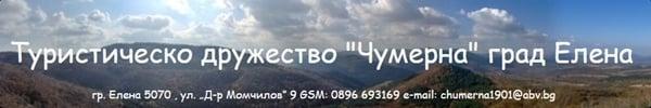 """Туристическо дружество """"Чумерна - 1901"""", гр. Елена - изображение"""