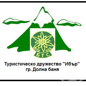 "Туристическо дружество ""Ибър"", гр. Долна баня - изображение"