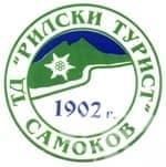 """Туристическо дружество """"Рилски турист"""", гр. Самоков - изображение"""