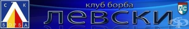 "Клуб по борба, самбо и кеч ""Левски"", гр. София - изображение"