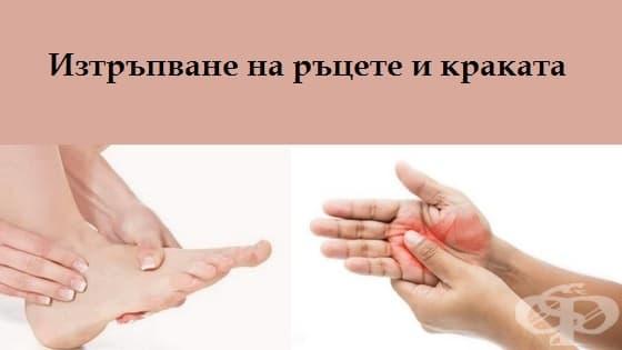 Изтръпване на ръцете и краката - изображение