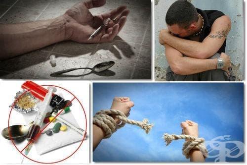 Лечение на наркозависимост (наркомания) - изображение