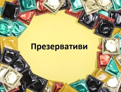 Презервативи - изображение