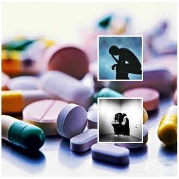 Антидепресанти - изображение
