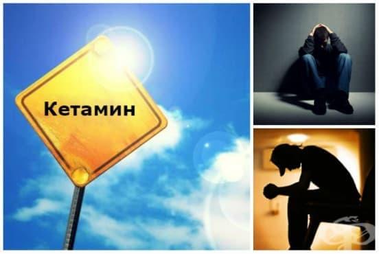 Кетамин: бъдещото лечение при тежки форми на депресия - изображение