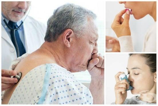 Лечение и контрол на астма - изображение