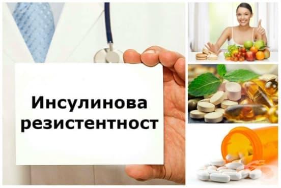 Лечение на инсулинова резистентност: лекарства, добавки и хранене - изображение