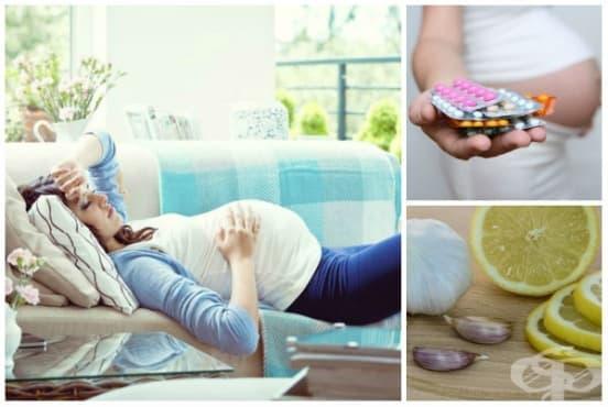 Лечение на настинка и грип при бременни - изображение