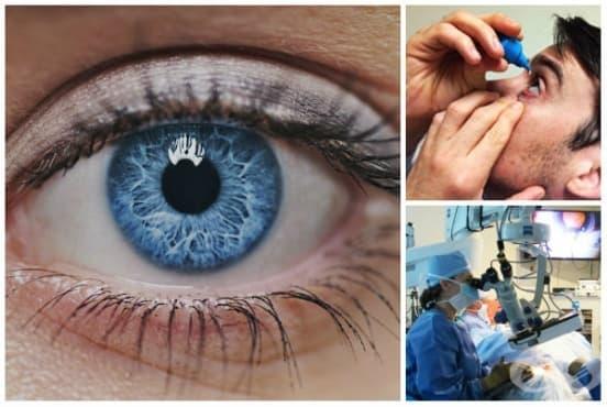 Лечение при глаукома - изображение