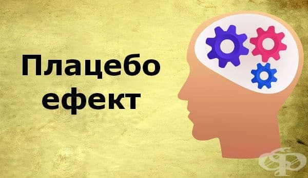 Плацебо ефект - изображение