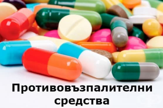Противовъзпалителни средства - изображение