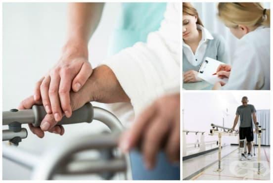 Рехабилитация - изображение