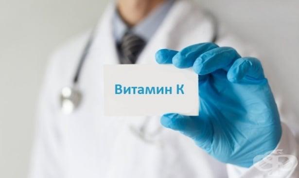 Витамин К - изображение