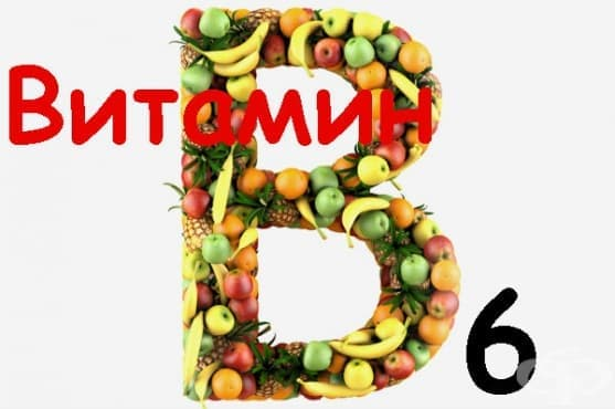 Витамин В6 (пиридоксин) - изображение