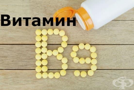 Витамин В9 (фолиева киселина) - изображение