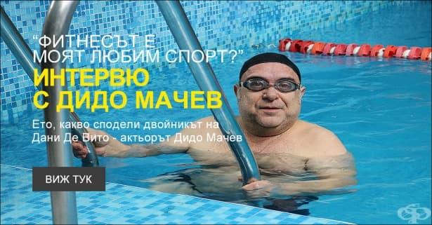 За любовта към плуването в интервю с актьора Дидо Мачев - изображение