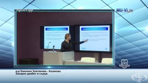 Захарен диабет и сърце - лекция на д-р  Евелина Златанова - Казакова, ендокринолог - изображение