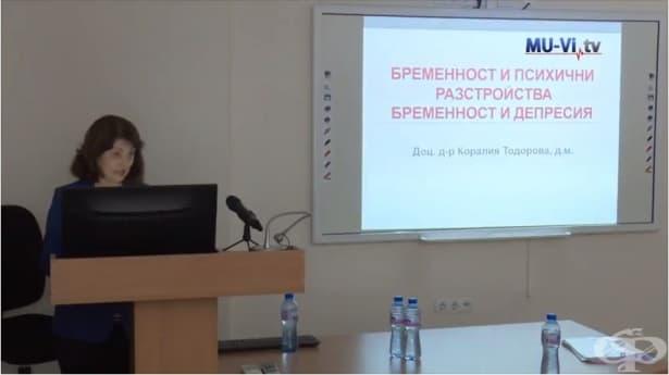 Доц. д-р Коралия Тодорова, д.м.: Депресията по време на бременност - изображение