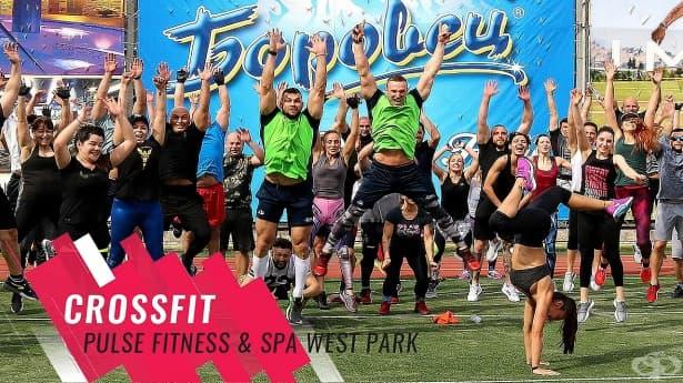 Pulse Fitness & Spa WEST PARK откри пролетния сезон с Мастър Клас по кросфит на открито - изображение