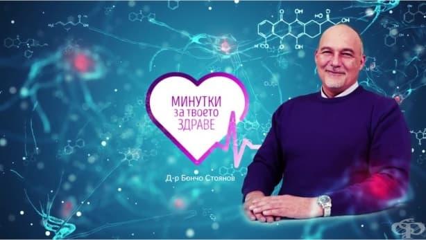 Д-р Бончо и Минутки за твоето здраве - представяне на новата рубрика - изображение