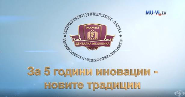 5 години от създаването на Университетския медико-дентален център към МУ-Варна - изображение