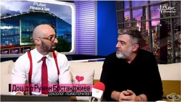 За истините и митовете в интимните отношения - разказва сексолог-психотерапевтът доц. д-р Румен Бостанджиев - изображение