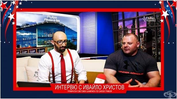 Световният шампион Ивайло Христов: Клякането с широк разкрач е най-доброто упражнение за дупе - изображение