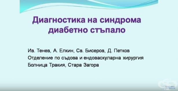 Диагностика на синдрома Диабетно стъпало - презентация на д-р Иван Тенев - изображение