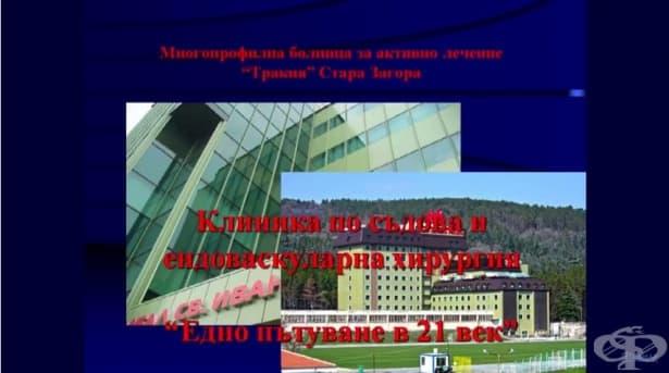 Едно пътуване в 21 век - Съвременни възможности на съдовата и ендоваскуларна хирургия при диабет - презентация на доцент Димитър Петков - изображение