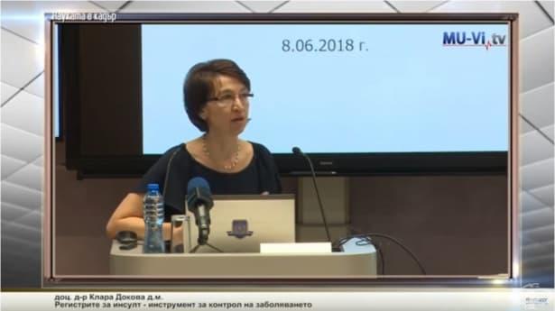 Доц. д-р Клара Докова - Регистрите за инсулт - инструмент за превенция на заболяването  - изображение