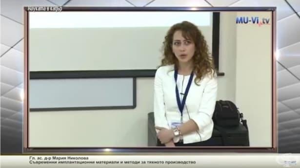 Гл.ас. д-р Мария Николова и гл.ас. д-р Емил Янков - Съвременни имплатационни материали - лекция - изображение
